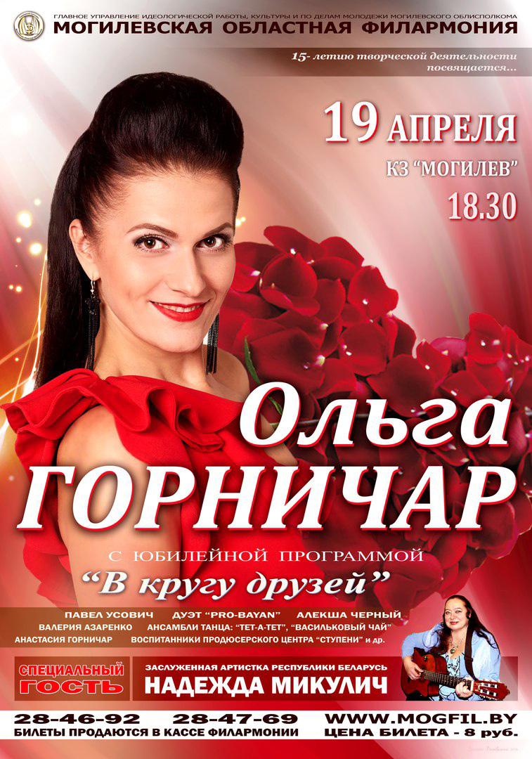 Стоимость билетов на концерт могилевско купить билет на спектакль нижний новгород