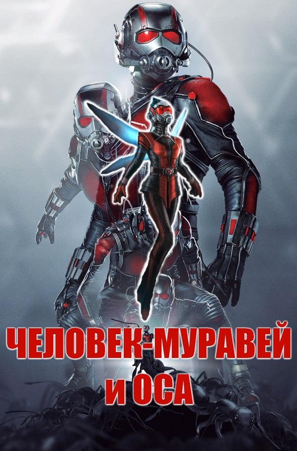 Человек-муравей и Оса » MASHEKA - информационный портал ...