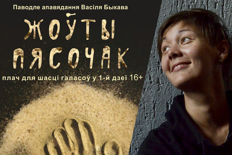 Жоўты пясочак. Каміля Хусаінава