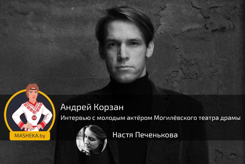 Андрей Корзан